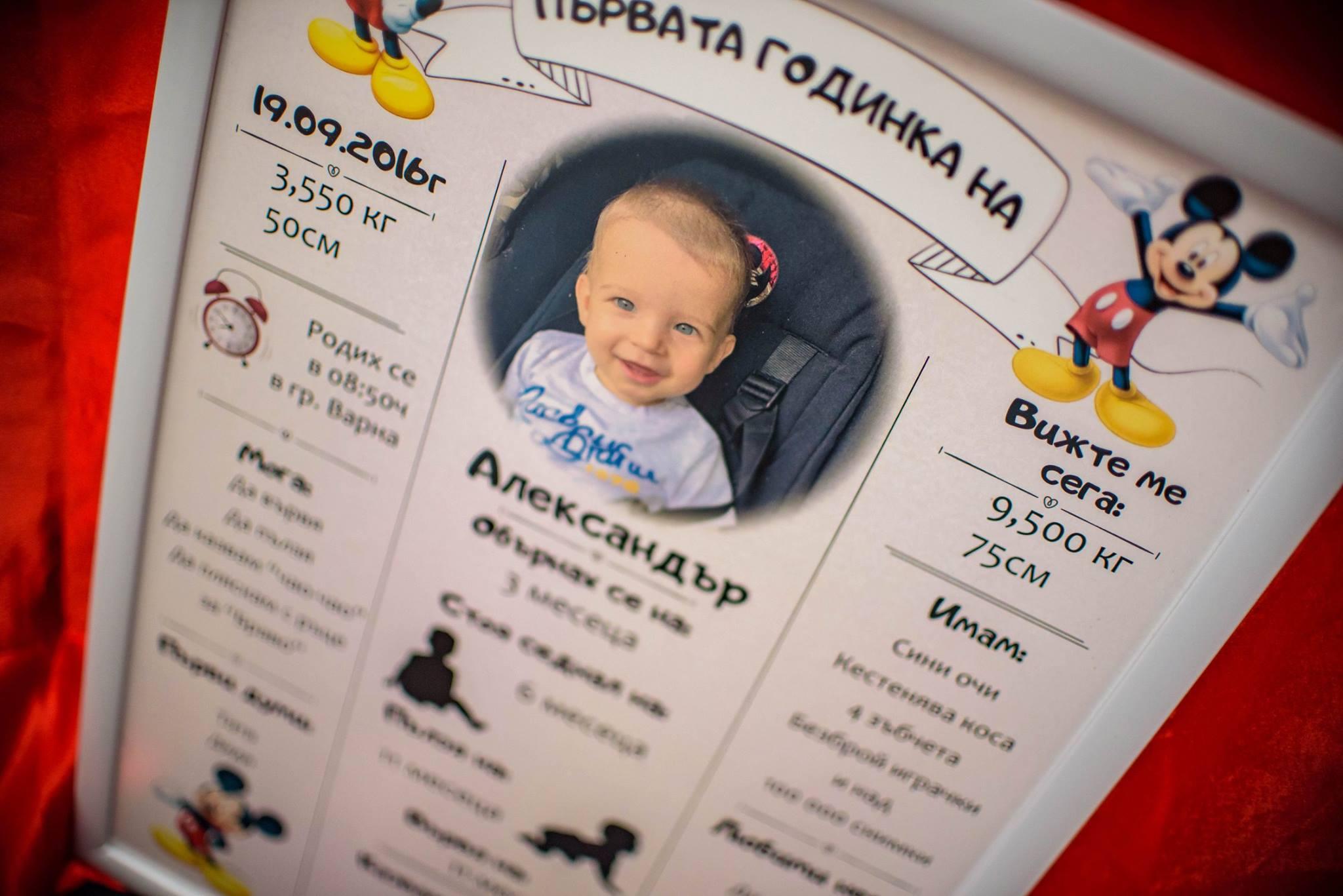организиране-на-детски-рожден-ден-александър05